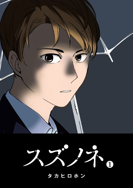 スズノネ (1)