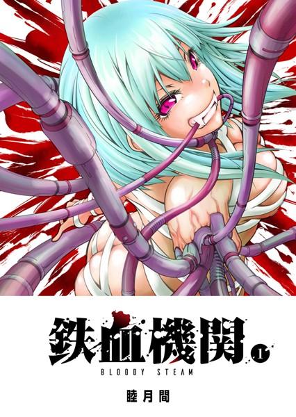 鉄血機関 -Bloody Steam- (1)