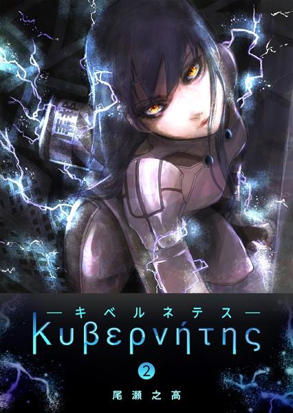 キベルネテス (2)