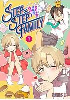 STEP×STEP FAMILY 〜オネエの兄が過保護でウザい!〜