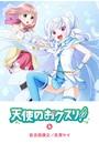 天使のおクスリ! (4)