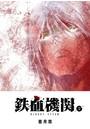 鉄血機関 -Bloody Steam- (5)