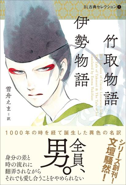 BL古典セレクション (1) 竹取物語 伊勢物語