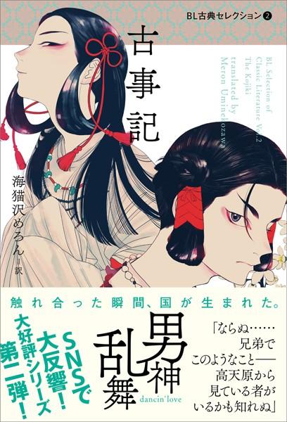 BL古典セレクション (2) 古事記