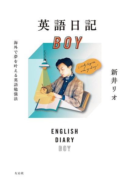 英語日記BOY