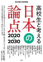 高校生と考える日本の論点2020-30