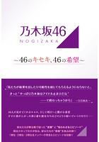乃木坂46 〜46のキセキ、46の希望〜