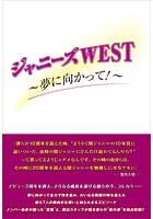 ジャニーズWEST 〜夢に向かって!〜