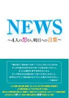 NEWS 〜4人の想い、明日への言葉〜