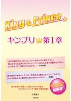 King&Prince 〜キンプリ★第1章〜