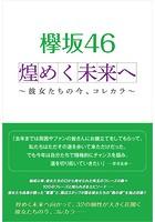 欅坂46 煌めく未来へ 〜彼女たちの今、コレカラ〜