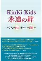 KinKi Kids 永遠の絆 〜2人の歩み、未来への希望〜