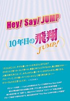 Hey! Say! JUMP 〜10年目の飛翔〜