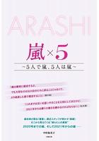 ARASHI 嵐×5 〜5人で嵐、5人は嵐〜