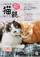 猫部&YOU+MORE!