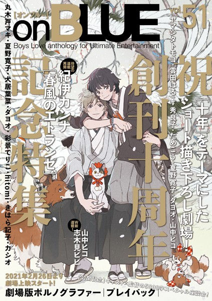 【bl 漫画 無料】onBLUEvol.51