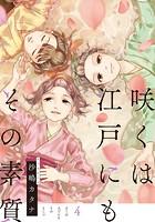 咲くは江戸にもその素質 4【フルカラー】