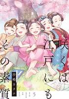 咲くは江戸にもその素質 5【フルカラー】