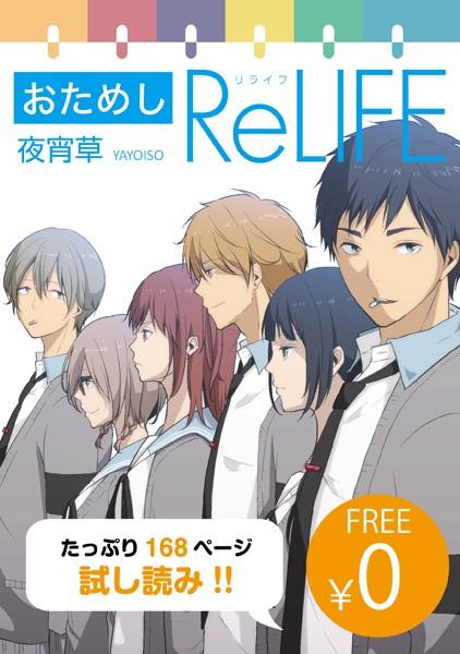 おためし ReLIFE【フルカラー】【無料】