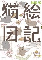 猫絵日記 1【フルカラー】