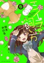 ミイラの飼い方 6【フルカラー・電子書籍版限定特典付】