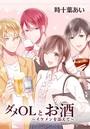 ダメOLとお酒 〜イケメンを添えて〜 1【フルカラー・電子書籍版限定特典付】