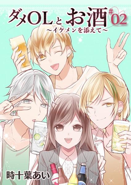 ダメOLとお酒 〜イケメンを添えて〜 2【フルカラー・電子書籍版限定特典付】