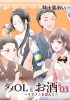 ダメOLとお酒 〜イケメンを添えて〜 3【フルカラー・電子書籍版限定特典付】
