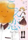 こえ恋 2【フルカラー】