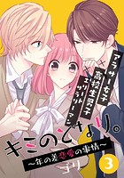 キミのとなり。〜年の差恋愛の事情〜 3【フルカラー・電子書籍版限定特典付】