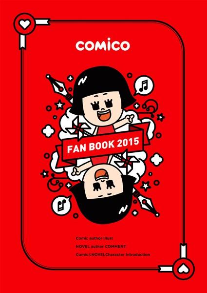 comico FAN BOOK 2015【フルカラー】