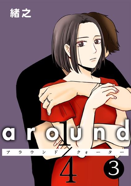 around 1/4 3【フルカラー】