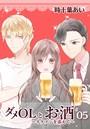 ダメOLとお酒 〜イケメンを添えて〜 5【フルカラー・電子書籍版限定特典付】