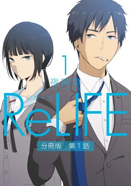ReLIFE1【分冊版】 第1話