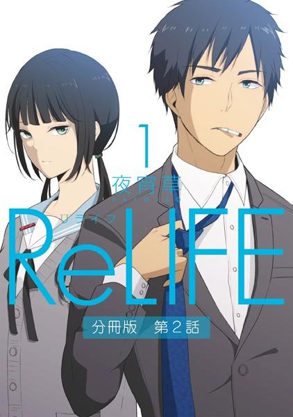 ReLIFE1【分冊版】 第2話