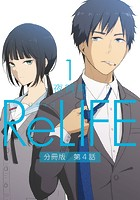 ReLIFE1【分冊版】 第4話