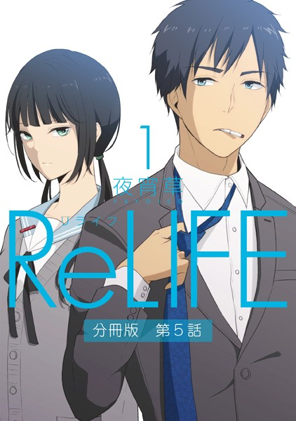 ReLIFE1【分冊版】 第5話