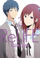 ReLIFE2【分冊版】 第31話