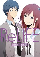 ReLIFE2【分冊版】 第32話