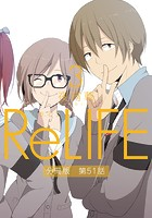 ReLIFE3【分冊版】 第51話