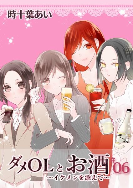 ダメOLとお酒 〜イケメンを添えて〜 6【フルカラー・電子書籍版限定特典付】
