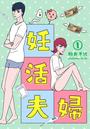 妊活夫婦 1【フルカラー】