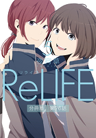 ReLIFE5【分冊版】 第76話