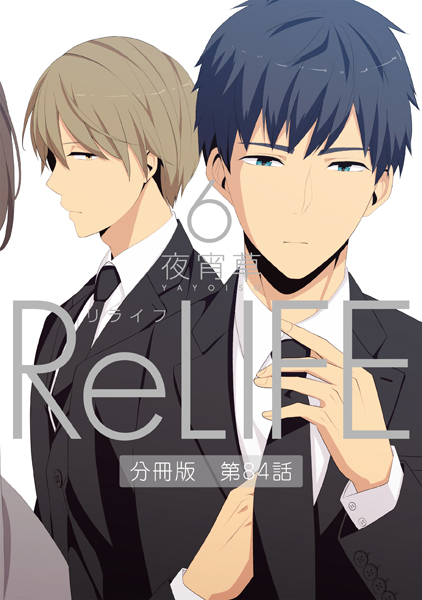 ReLIFE6【分冊版】 第84話