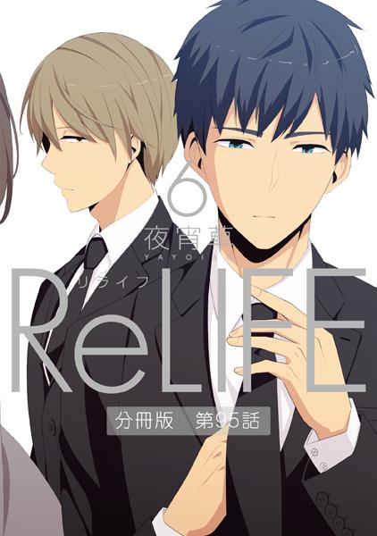 ReLIFE6【分冊版】 第95話