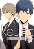 ReLIFE6【分冊版】Bonus report(番外編)