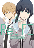 ReLIFE4【分冊版】 第63話