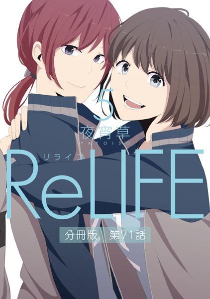 ReLIFE5【分冊版】 第71話