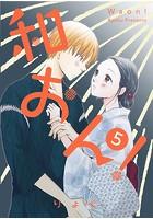 和おん! 5【フルカラー・電子書籍版限定特典付】
