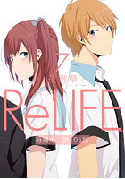 ReLIFE7【分冊版】 第105話